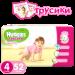 Цены на Huggies 4 для девочек Тип  -  Трусики,   Особенности  -  Индикатор наполнения,   Количество в упаковке  -  52,   Пол  -  Для девочек,   Назначение  -  Универсальные,   Вес ребенка  -  9 - 14,   Вес упаковки  -  2,   Вес ребенка  -  от 9 кг