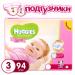Цены на Huggies Ultra Comfort Giga для девочек 3 Назначение  -  Универсальные,   Вес упаковки  -  3.01,   Вес ребенка  -  от 5 кг,   Тип  -  Подгузники,   Пол  -  Для девочек,   Вес ребенка  -  5 - 9,   Количество в упаковке  -  94