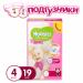 Цены на Ultra Comfort 4 для девочек Тип  -  Подгузники,   Пол  -  Для девочек,   Вес ребенка  -  от 8 кг,   Вес упаковки  -  0.73,   Вес ребенка  -  8 - 14,   Назначение  -  Универсальные,   Количество в упаковке  -  19