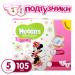 Цены на Huggies Ultra Comfort Disney для девочек 5 Вес ребенка  -  от 12 кг,   Количество в упаковке  -  105,   Вес упаковки  -  4.7,   Пол  -  Для девочек,   Назначение  -  Универсальные,   Вес ребенка  -  12 - 22,   Тип  -  Подгузники
