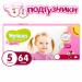 Цены на Huggies Ultra Comfort Giga для девочек 5 Вес ребенка  -  12 - 22,   Тип  -  Подгузники,   Вес упаковки  -  2.8,   Вес ребенка  -  от 12 кг,   Назначение  -  Универсальные,   Пол  -  Для девочек,   Количество в упаковке  -  64
