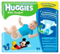 Huggies Ultra Comfort для мальчиков 3 (94 шт.)