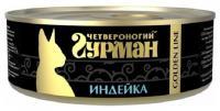 Четвероногий Гурман Golden line Индейка натуральная в желе для кошек 0,1 кг