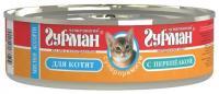 Четвероногий Гурман Мясное ассорти с перепелкой для котят 0,1 кг